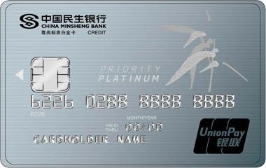 民生标准信用卡高端卡